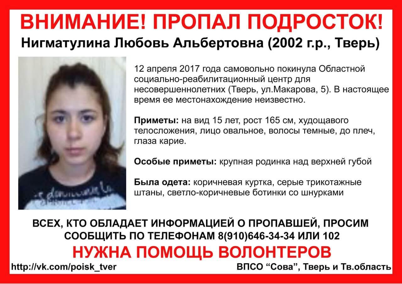(Найдена, жива) В Твери пропала девочка-подросток