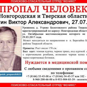 фото Без вести пропал уроженец Бологовского района
