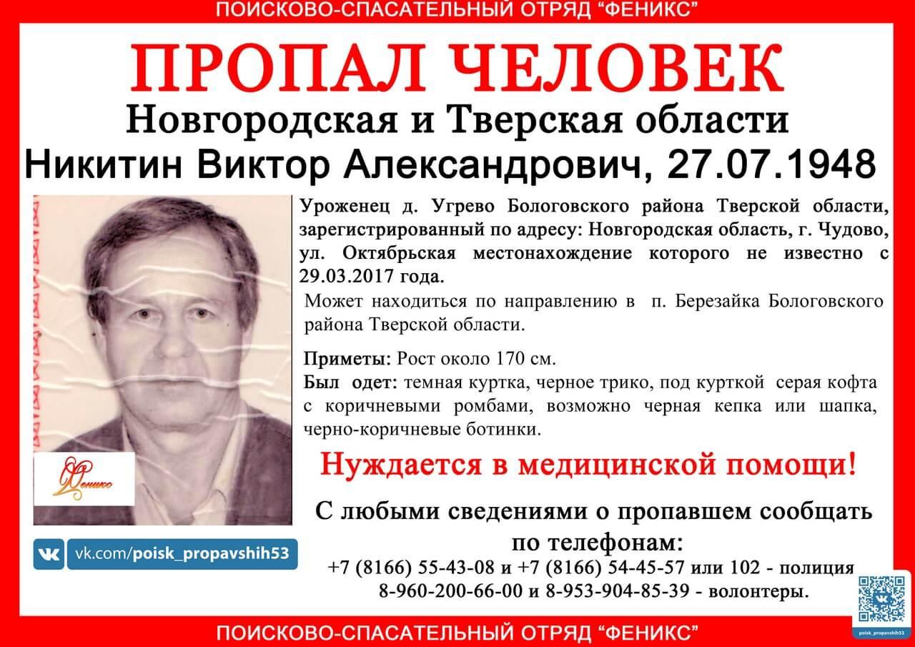 Без вести пропал уроженец Бологовского района