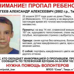 фото (Найден, жив) В Твери разыскивают пропавшего ребенка
