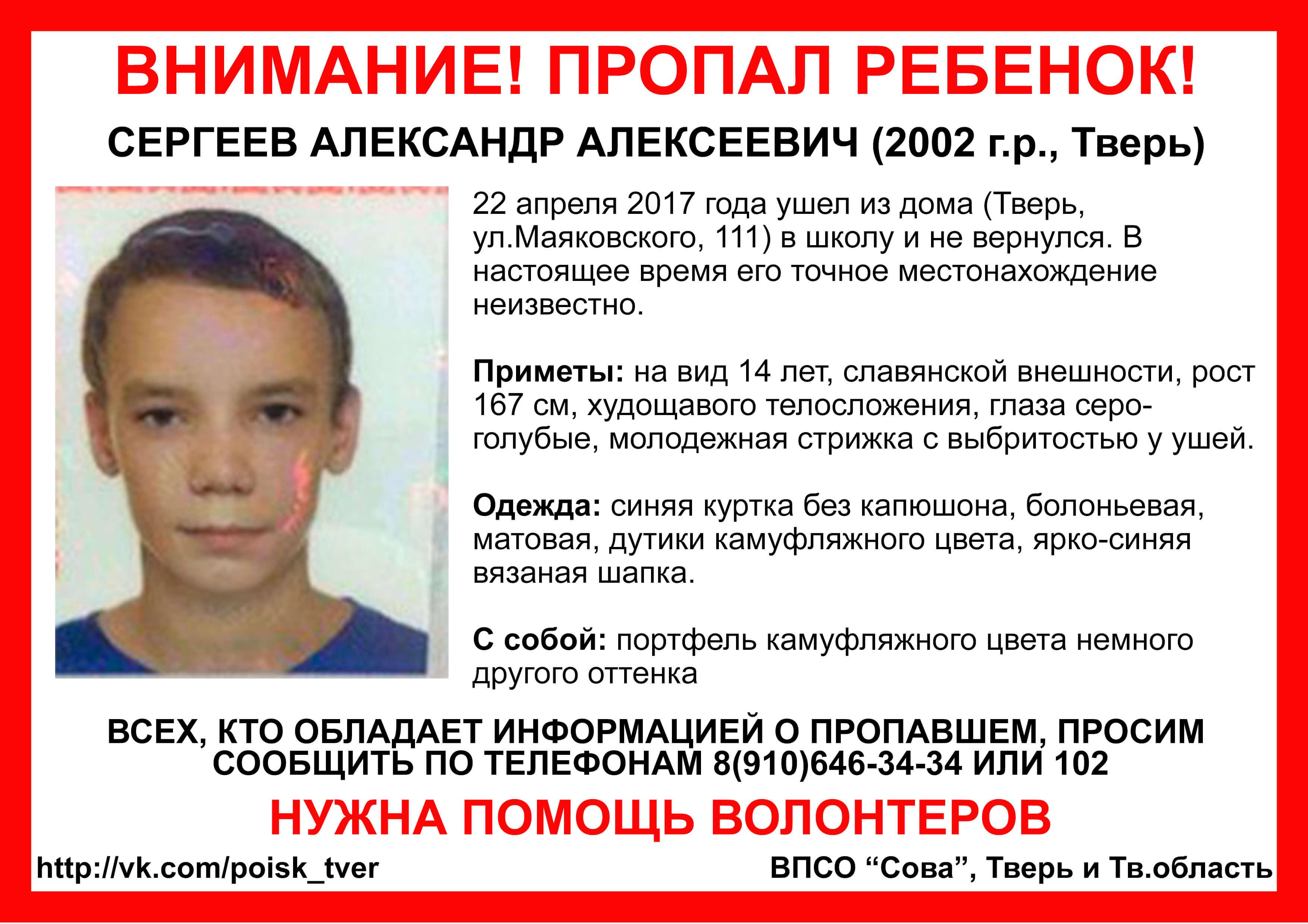 (Найден, жив) В Твери разыскивают пропавшего ребенка