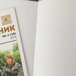 фото Жителей Тверской области приглашают подарить библиотекам подписку на журнал для слепоглухих