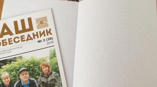 Жителей Тверской области приглашают подарить библиотекам подписку на журнал для слепоглухих