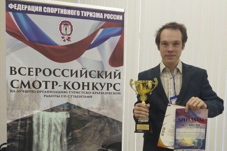 ТвГТУ получил награду Всероссийского конкурса за поддержку студенческого туризма