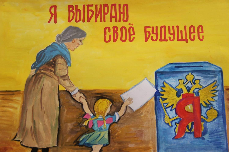 Рисунок на конкурс к выборам