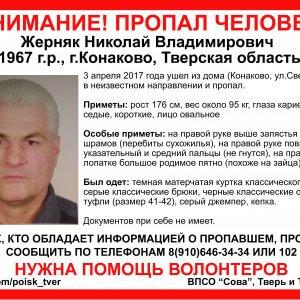 фото (Найден, жив) В Конаково пропал Николай Жерняк
