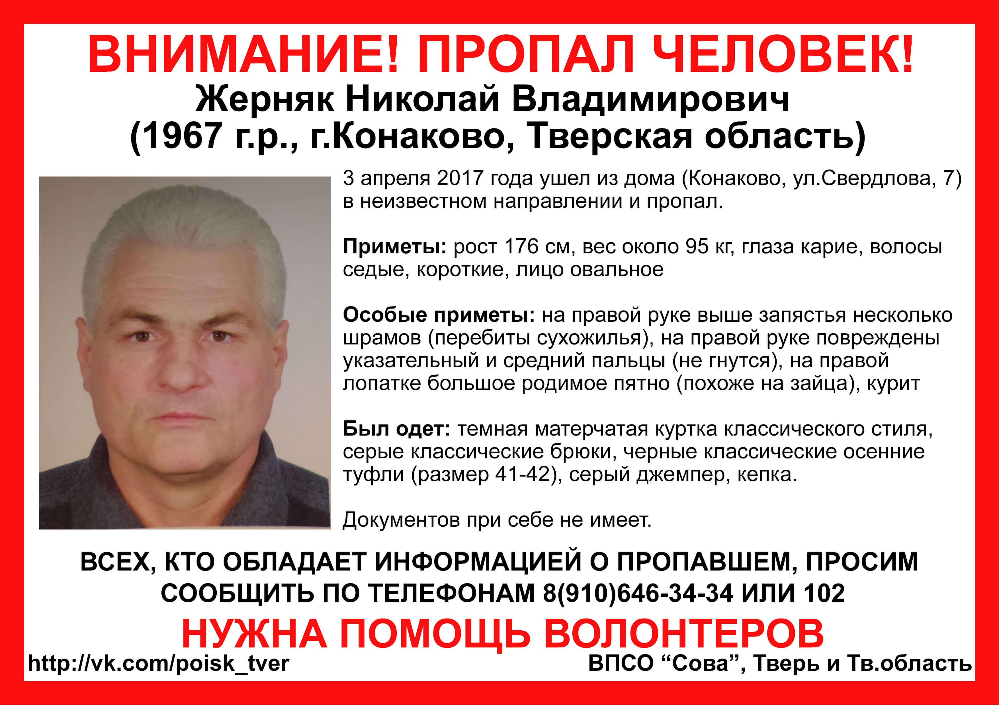 (Найден, жив) В Конаково пропал Николай Жерняк