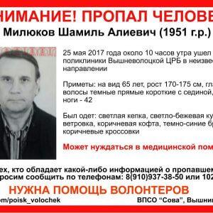 фото В Вышнем Волочке пропал Милюков Шамиль Алиевич