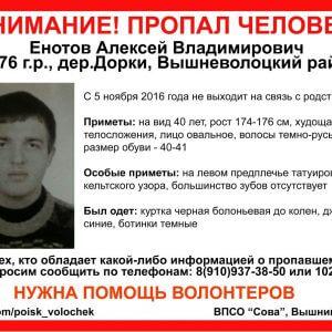 фото В Вышневолоцком районе пропал Алексей Енотов