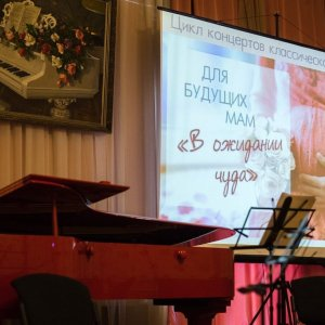 фото Концерт для будущих мам пройдет в Тверской филармонии