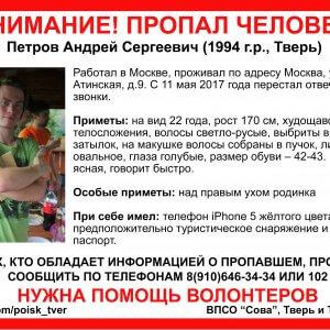 фото (Найден, погиб) В Москве пропал 22-летний уроженец Твери