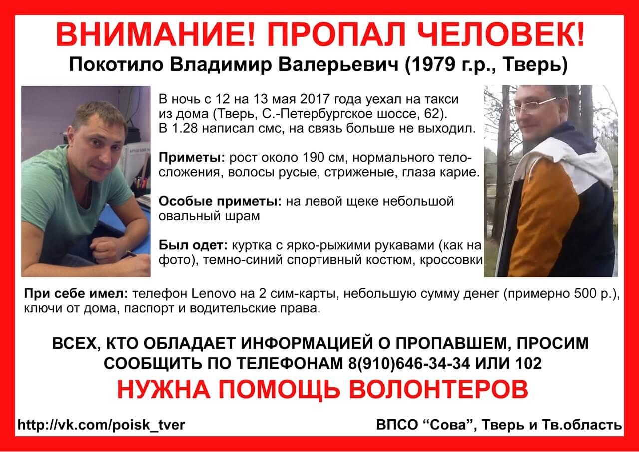 В Твери пропал Владимир Покотило