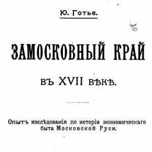 скачать книгу Замосковный край в 17 веке