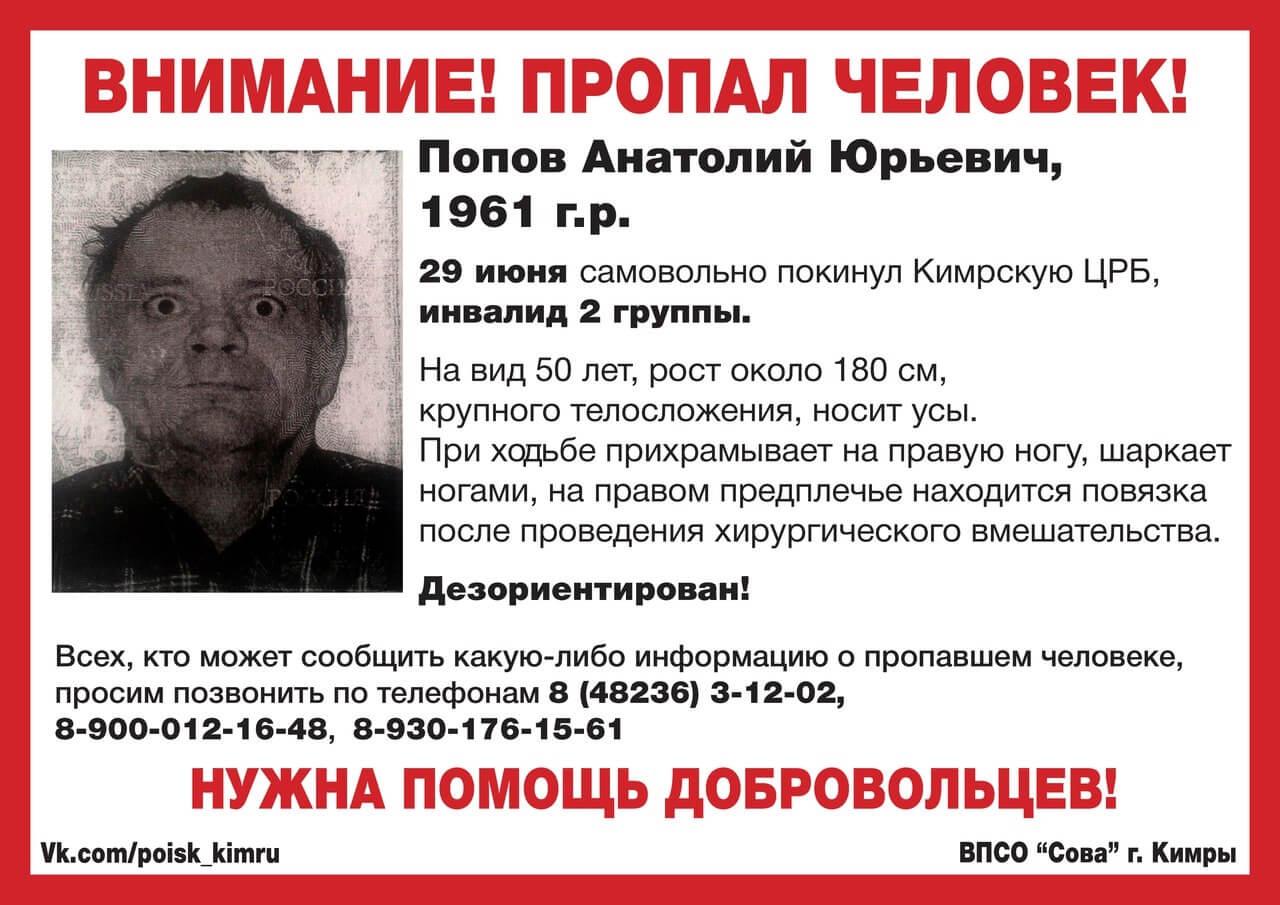 В Кимрах пропал Анатолий Попов