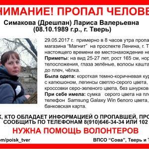 фото (Найдена, жива) В Твери разыскивают пропавшую Ларису Симакову