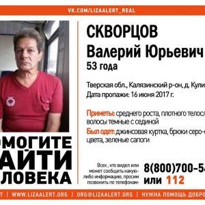 фото (Найден, погиб) В Калязинском районе пропал Валерий Скворцов