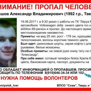 фото (Найден, жив) В Твери пропал Александр Пяташов