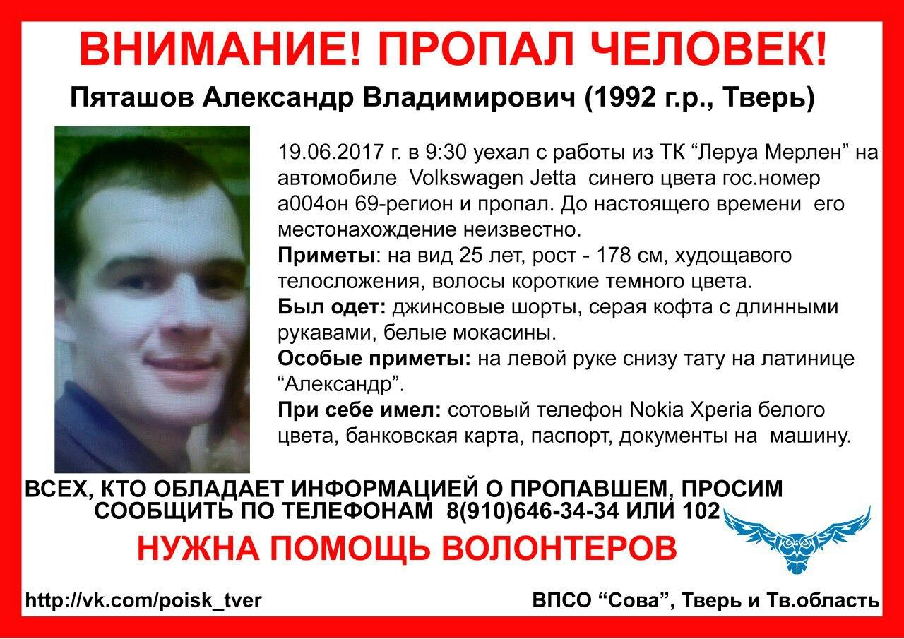 (Найден, жив) В Твери пропал Александр Пяташов