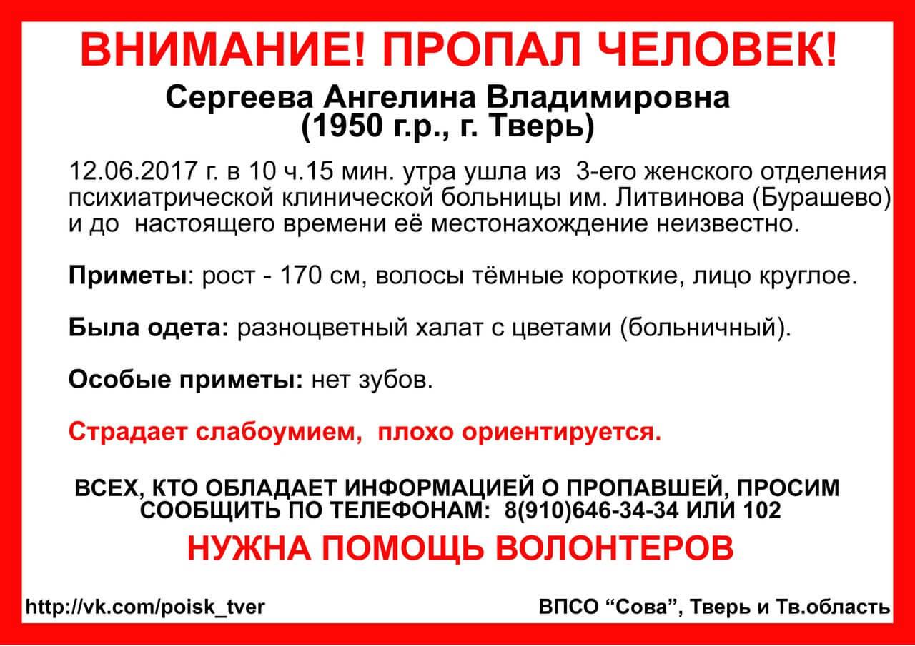 (Найдена, жива) В поселке Бурашево пропала Ангелина Сергеева