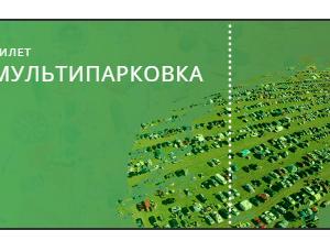 """фото Объявлен старт продажи билетов на фестиваль """"Нашествие"""""""