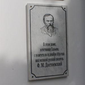 фото В Твери открыли мемориальную доску Фёдору Михайловичу Достоевскому