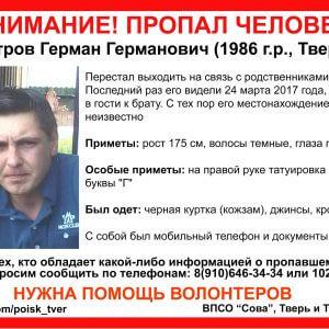 фото (Найден, жив) В Твери пропал Герман Петров