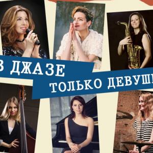"""фото В Твери пройдет концерт """"В джазе только девушки"""""""