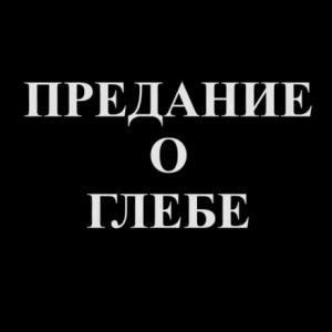 Православные святыни Тверской земли. Предание о Глебе