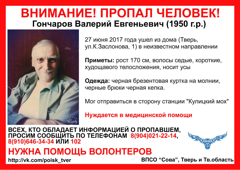 (Найден, жив) В Твери пропал Валерий Гончаров