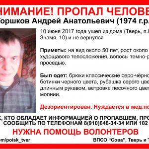 фото (Найден, жив) Под Тверью пропал Андрей Горшков