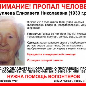 фото В поселке Новозавидовский пропала пожилая женщина