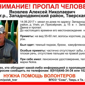 фото В Западной Двине пропал Алексей Яковлев