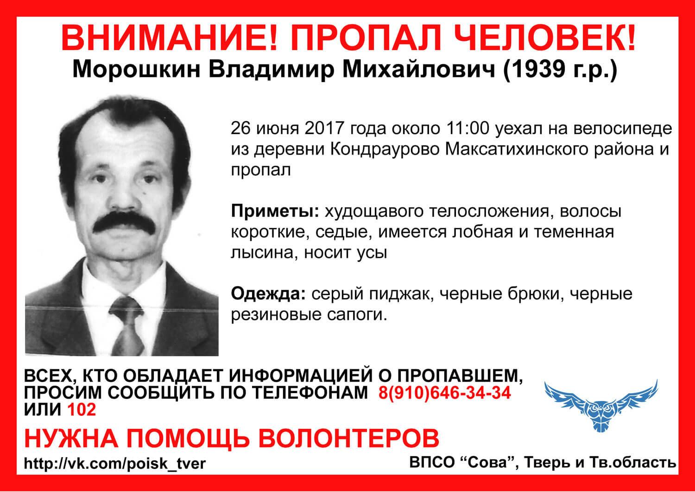 (Найден, погиб) В Максатихинском районе пропал Владимир Морошкин