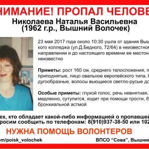 фото В Вышнем Волочке разыскивают без вести пропавшую Наталью Николаеву