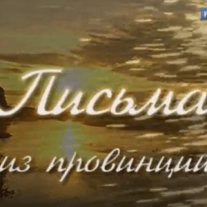 Письма из провинции. Зубцов