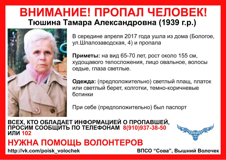 В городе Бологое пропала Тюшина Тамара Александровна