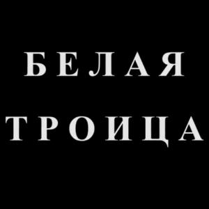 Православные святыни Тверской земли. Белая троица