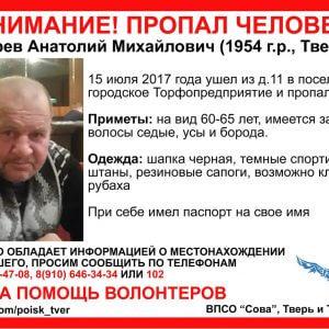 фото В Твери пропал пожилой мужчина