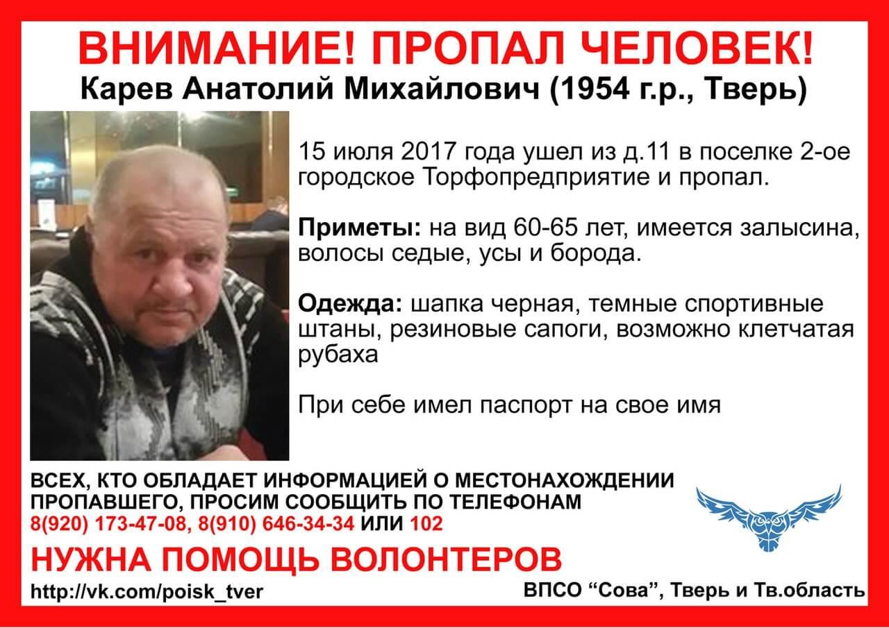 В Твери пропал пожилой мужчина