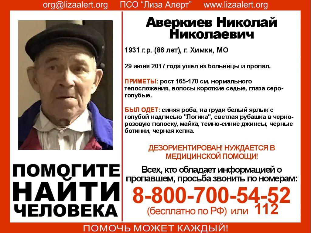 (Найден, жив) Пропавший в Подмосковье дедушка может находиться в Тверской области