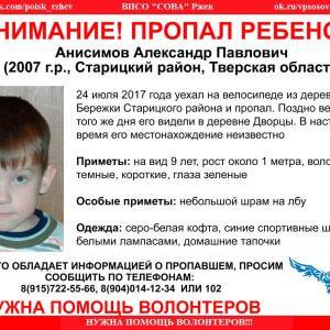 фото (Найден, жив) В Старицком районе разыскивают пропавшего ребенка