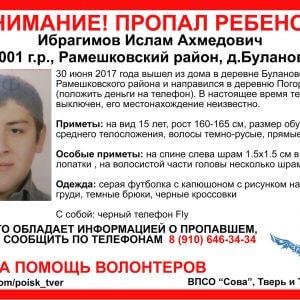 фото (Найден, жив) В Рамешковском районе пропал 15-летний подросток