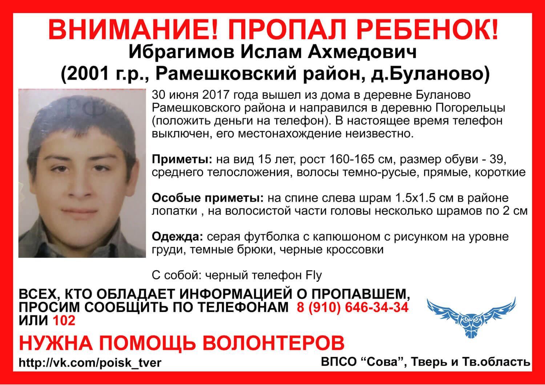(Найден, жив) В Рамешковском районе пропал 15-летний подросток