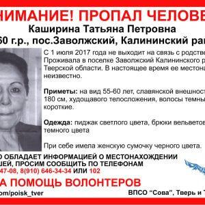 фото В Твери пропала Татьяна Каширина