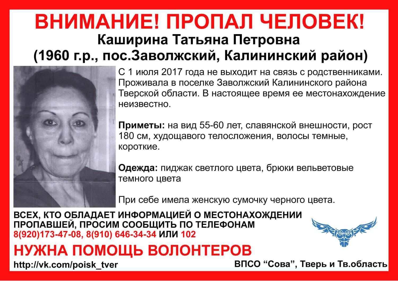 В Твери пропала Татьяна Каширина