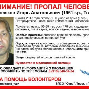 фото (Найден, жив) В Твери пропал Игорь Мелешков