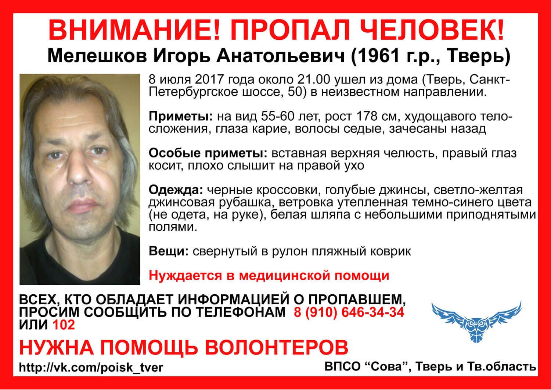 (Найден, жив) В Твери пропал Игорь Мелешков