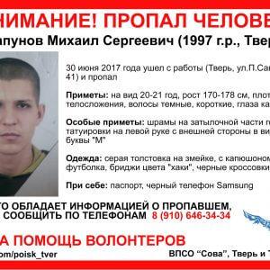 фото (Найден, жив) В Твери пропал молодой человек