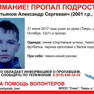 фото (Найден, жив) В Твери пропал подросток
