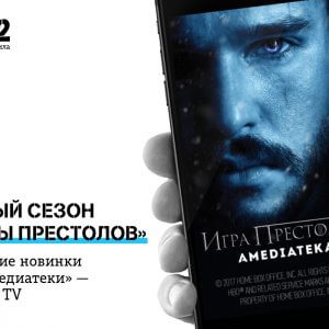 """фото Tele2 покажет абонентам новый сезон """"Игры престолов"""""""